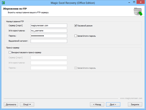 Magic Excel Recovery: налаштування FTP-серверу