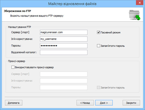 Magic Partition Recovery: налаштування FTP