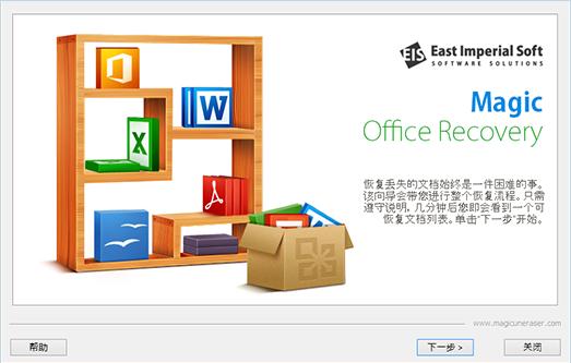 综合 Office 恢复变得简单