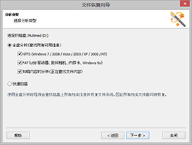 Magic Partition Recovery 可以重建磁盘丢失的系统结构