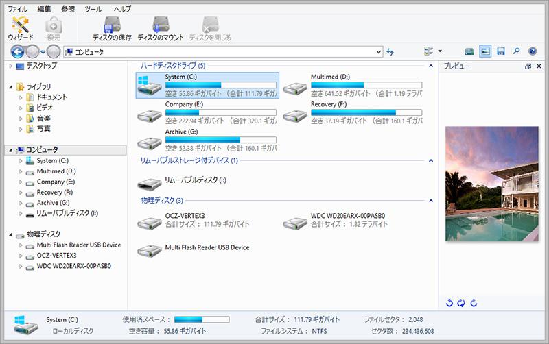 回復ドライブを使用して Windows を再インストー …