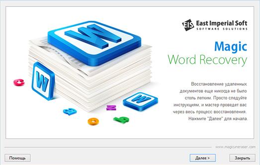 Программа для восстановления документов word